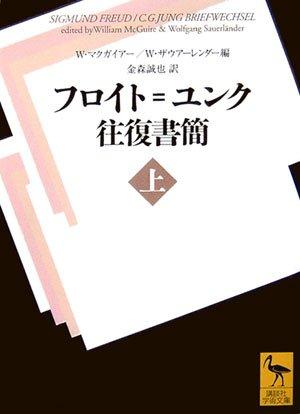 Freud = Jung correspondence (on) (Kodansha academic library) (2007) ISBN: 4061598120 [Japanese Import]