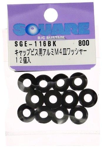 キャップビス用アルミM4皿ワッシャー (ブラック) 12個入 SGE-116BK