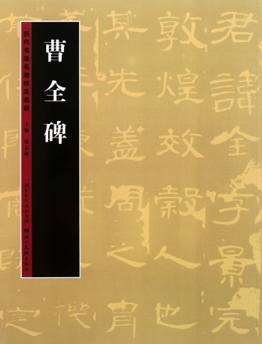 Cao Quan InscriptionsCollection of Calligraphy Techniques of Successive Dynasties (Chinese Edition)