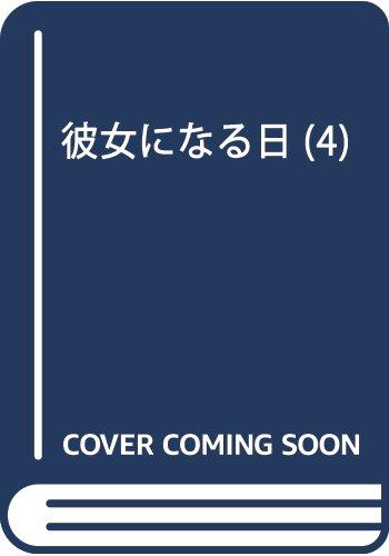 彼女になる日(4): 花とゆめコミックス