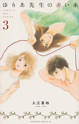 ゆりあ先生の赤い糸(3) (BE LOVE KC)