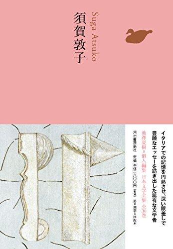 須賀敦子 (池澤夏樹=個人編集 日本文学全集 25)