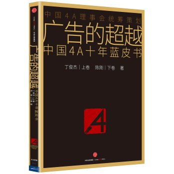 Read Online Beyond advertising: China Blue Book 4A years(Chinese Edition) pdf