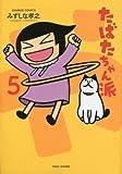 たばたちゃん派 5 完結 (バンブーコミックス)