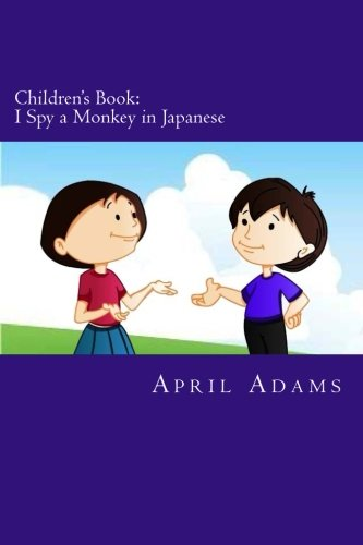 Children's Book: I Spy a Monkey in Japanese: New Interactive Bedtime Story Best for Beginners or Early Readers,  (ages 3-6). Fun Pictures Helps Teach ... (Amber & Jet) (Volume - Black Amber Jet