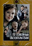 img - for Po semeinym obstoyatel'stvam book / textbook / text book