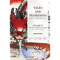 Tales and Traditions (Chinese Edition): 2