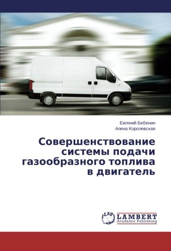Download Sovershenstvovanie sistemy podachi gazoobraznogo topliva v dvigatel' (Russian Edition) pdf epub