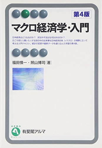 マクロ経済学・入門 第4版 (有斐閣アルマ)