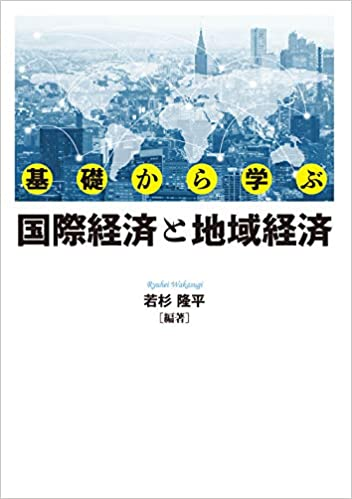 若杉隆平(新潟県立大学学長、京都大学・横浜国立大学名誉教授)編著『基礎から学ぶ国際経済と地域経済』