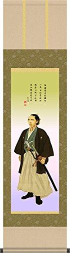 掛け軸-坂本龍馬肖像画(複製)/公文菊僊 筆(尺三歴史人物) B00PMYOBY0