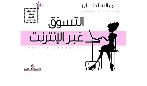 51e17f80b Amazon.com: التسوق عبر الإنترنت (Arabic Edition) eBook: لبنى السلطان:  Kindle Store