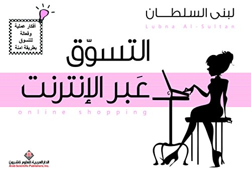 35a9b2d50 Amazon.com: التسوق عبر الإنترنت (Arabic Edition) eBook: لبنى ...