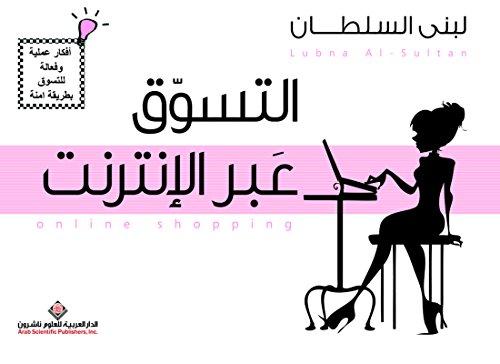8854afd939c78 Amazon.com  التسوق عبر الإنترنت (Arabic Edition) eBook  لبنى ...