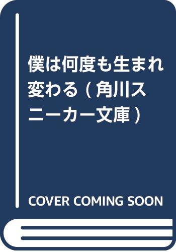 僕は何度も生まれ変わる (角川スニーカー文庫)