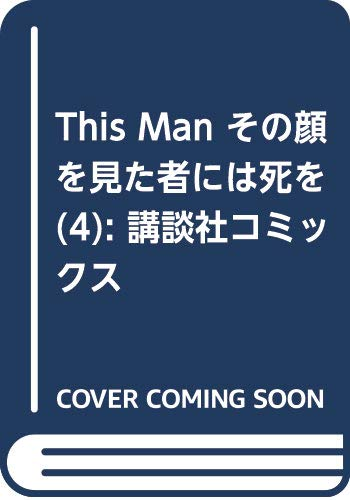 This Man その顔を見た者には死を(4) (講談社コミックス)