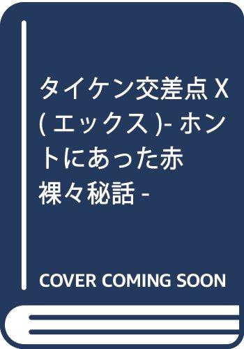 タイケン交差点X(エックス)~ホントにあった赤裸々秘話~ / 八月薫