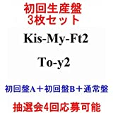 【初回生産盤 3枚セット 抽選会4回応募可能】 Kis-My-Ft2 To-y2 【 初回盤A+初回盤B+通常盤 】(CD+DVD)