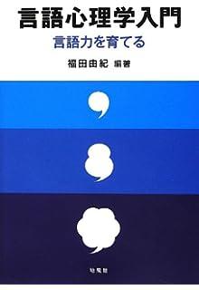 言語心理学 (朝倉心理学講座) | ...