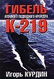 img - for Gibel' atomnogo podvodnogo krejsera K-219 book / textbook / text book