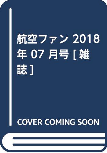 航空ファン 2018年 07 月号 [雑誌]