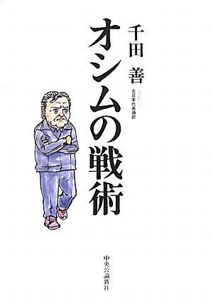 tactics-of-osim-2010-isbn-4120041107-japanese-import
