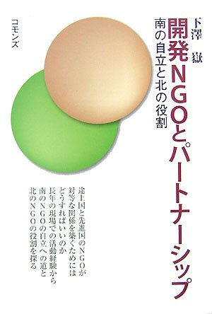 Role of self-reliance and North - South partnerships and development NGO (2007) ISBN: 4861870372 [Japanese Import] ebook
