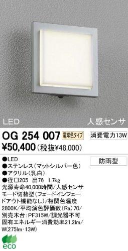 オーデリック 【工事必要】 LEDエクステリアライト 【LEDexterior】ポーチライト人感センサ付 OG254007 B008U4E9IC 18344