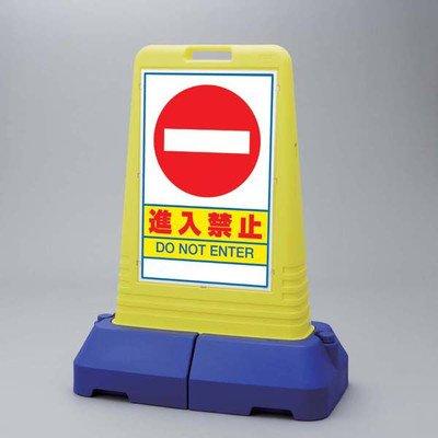 サインキューブトール 進入禁止 両面 ユニット 865-432 B00KXUE260