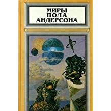 Worlds of Poul Anderson Russian Language мнры пола андерсона (Three Worlds To Conqquer-Tau Zero-Flight to forever)