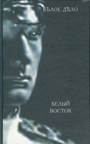 Download Beloe Delo: Kniga 14: Belyi Vostok: A.P. Budberg: Dnevnik: Chast' Pervaia [The White Army Cause: Book 14: The White East: A.P. Budberg: A Diary: Part one] (Beloe Delo: Izbrannye Proizvedeniia v 16 Knigakh, Volume 14) ebook