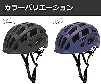 中学生 自転車 ヘルメット