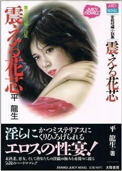 震える花芯―官能短編小説集 (Jui...
