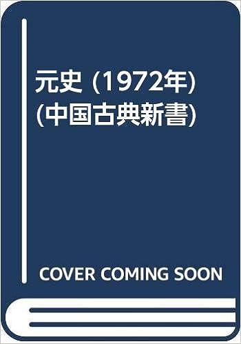 元史 (1972年) (中国古典新書) | 小林 高四郎 |本 | 通販 | Amazon