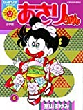 (6) (Comics shiny) Asari-chan (2004) ISBN: 4091480160 [Japanese Import]