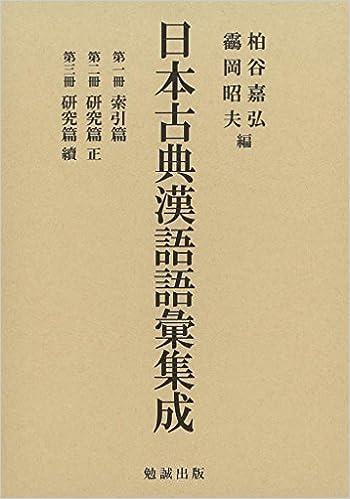 日本古典漢語語彙集成 | 柏谷嘉...