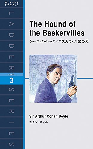 シャーロック・ホームズ/バスカヴィル家の犬 The Hound of the Baskervilles (ラダーシリーズ Level 3)