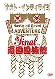 Naoto Inti Raymi - Tour 2011 Adventure Toki Ha Naoto Dai Koukai Jidai- Final In The Ryogoku Kokugikan [Japan DVD] UMBK-1204