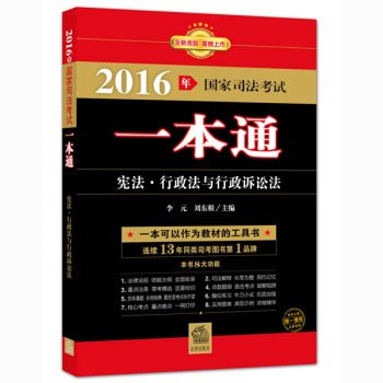 Download 2016 National Judicial Examination a pass: constitutional law. administrative law and administrative procedure law(Chinese Edition) ebook