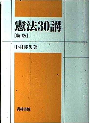憲法30講 (現代青林講義) | 中村...