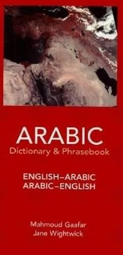 Arabic-English/English-Arabic Dictionary & Phrasebook ... .. (Hippocrene Dictionary & Phrasebooks)