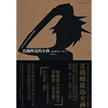 The Girl Who Kicked the Hornet's Nest (Chinese Edition)