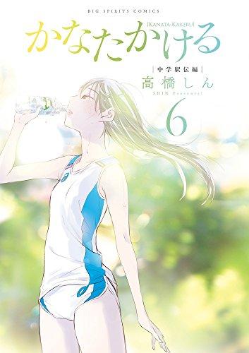 かなたかける 6 (ビッグコミックス)