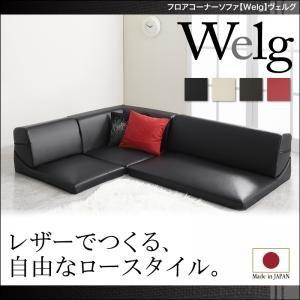フロアコーナーソファ【Welg】ヴェルグ アイボリー B018S074F2 アイボリー