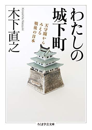 わたしの城下町: 天守閣から見える戦後の日本 (ちくま学芸文庫)