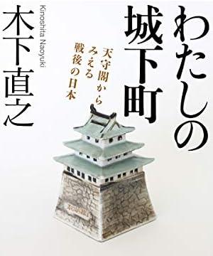 わたしの城下町(ちくま学芸文庫)
