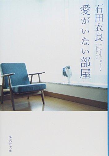 愛がいない部屋 (集英社文庫)