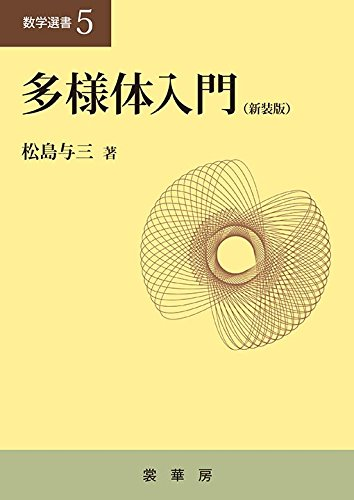 多様体入門(新装版) (数学選書)