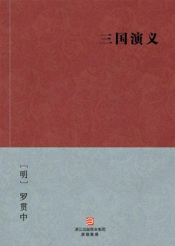 Romance of the Three Kingdoms (San Guo Yan Yi) -- BookDNA Chinese Classics (Chinese Edition)