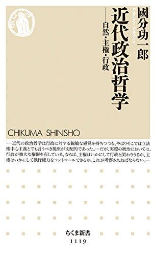近代政治哲学:自然・主権・行政 (ちくま新書)